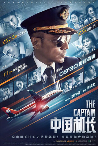 The Captain (2019) Main Poster