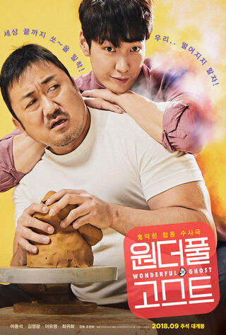 The Soul-Mate (2018) Main Poster
