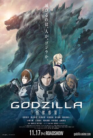 Godzilla: Planet Of The Monsters (2018) Main Poster