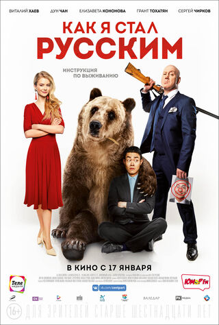 How I Became Russian (2019) Main Poster