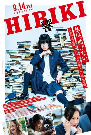 Hibiki: Shôsetsuka Ni Naru Hôhô (2018) Main Poster