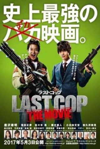 Last Cop: The Movie (2017) Main Poster