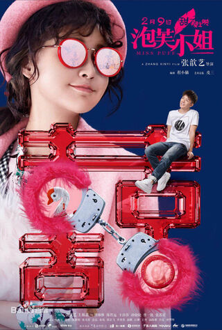 Miss Puff (2018) Main Poster