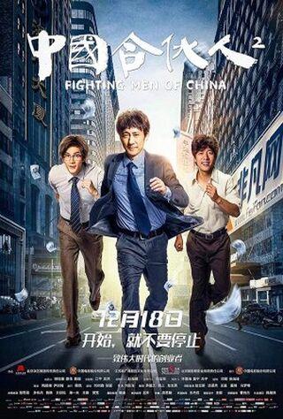 Fighting Men Of China (2018) Main Poster
