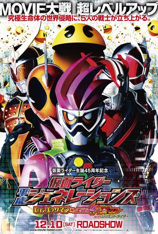 Kamen Rider Heisei Generations: Dr. Pac-Man Vs. Ex-Aid & Ghost With Legend Rider (2016) Main Poster