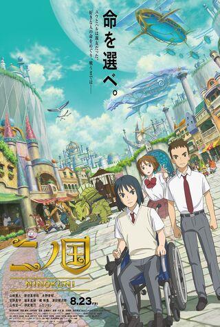 NiNoKuni (2019) Main Poster