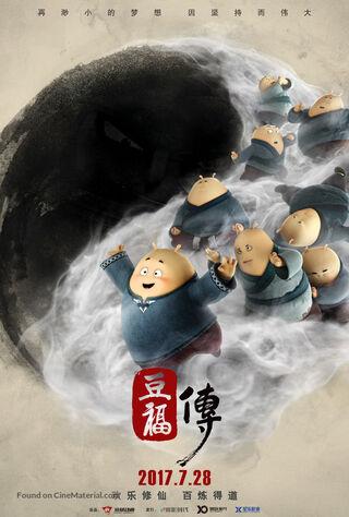 Tofu (2017) Main Poster