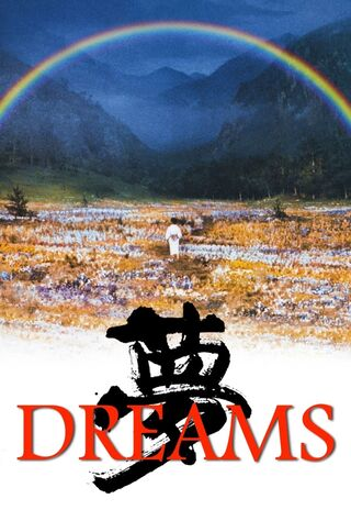 Dreams (1990) Main Poster