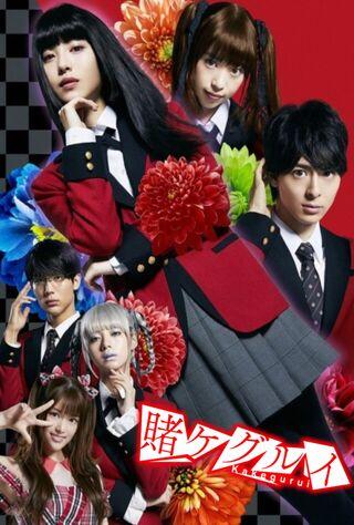 Kakegurui (2019) Main Poster