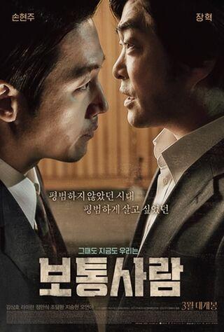Ordinary Person (2017) Main Poster