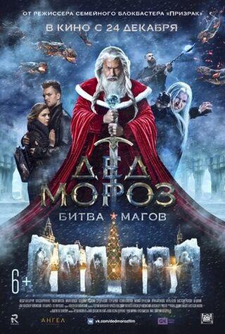 Ded Moroz. Bitva Magov (2019) Main Poster