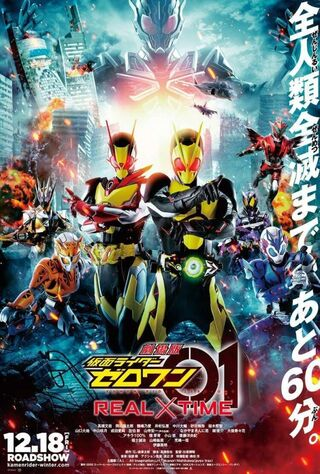 Kamen Rider Zero-One: Real×Time (2020) Main Poster
