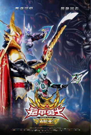Armor Hero Captor King (2016) Main Poster