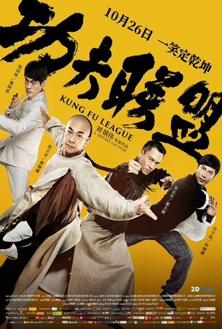 Kung Fu League (2018) Main Poster