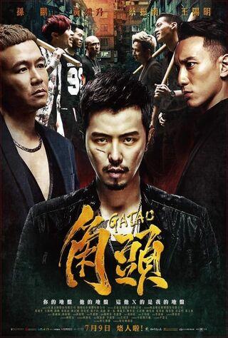 Gatao (2015) Main Poster