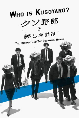 The Bastard And The Beautiful World (2018) Main Poster