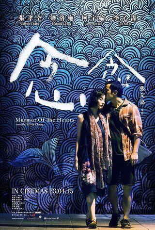 Murmur Of The Hearts (2015) Main Poster