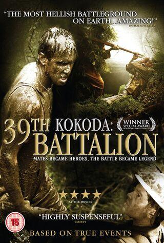Kokoda: 39th Battalion (0) Main Poster