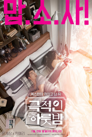 Love Guide For Dumpees (2015) Main Poster