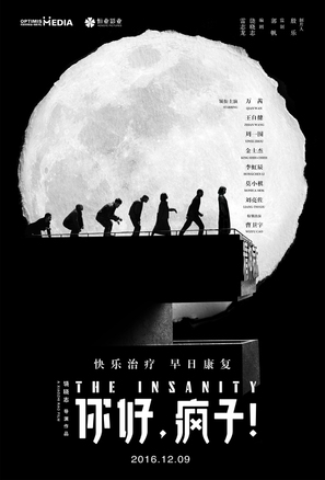 The Insanity (2016) Main Poster