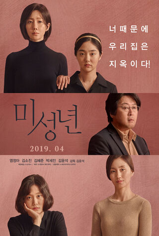 Another Child (2019) Main Poster