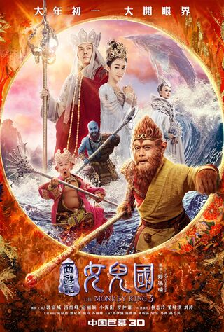 The Monkey King 3 (2018) Main Poster