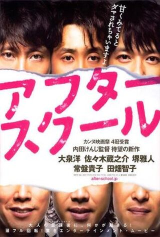 After School (2008) Main Poster