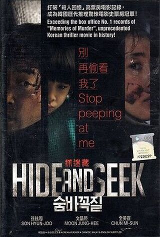 Hide And Never Seek (2016) Main Poster