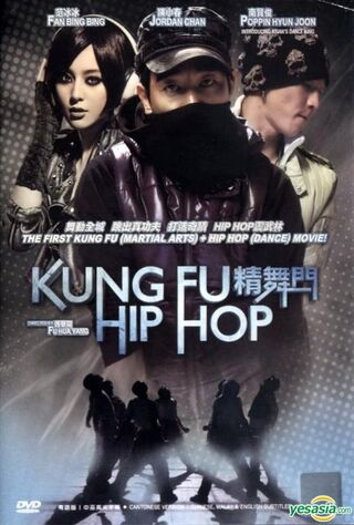 Kung Fu Hip-Hop (2008) Main Poster