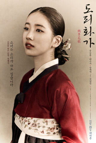 The Sound Of A Flower (2015) Main Poster