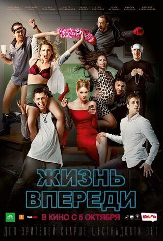 Zhizn Vperedi (2017) Main Poster