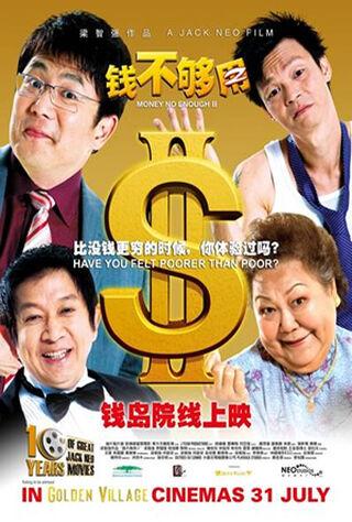 Money No Enough II (2008) Main Poster