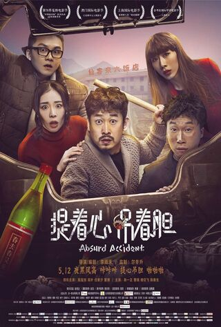 Absurd Accident (2017) Main Poster