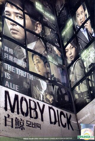 Moby Dick (2011) Main Poster