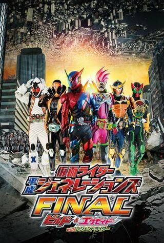 Farewell Kamen Rider Den-O: Final Countdown (2008) Main Poster