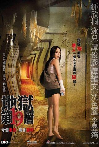 Naraka 19 (2007) Main Poster