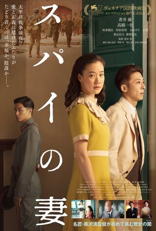 Wife Of A Spy (2021) Main Poster