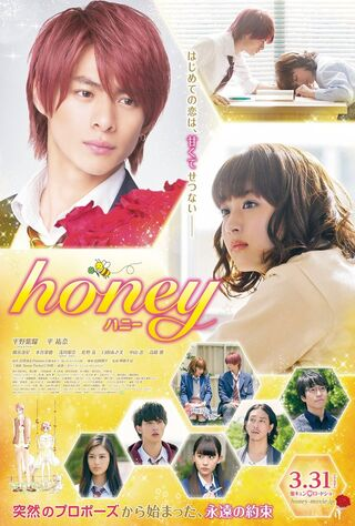Honey (2018) Main Poster