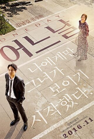 One Day (2017) Main Poster