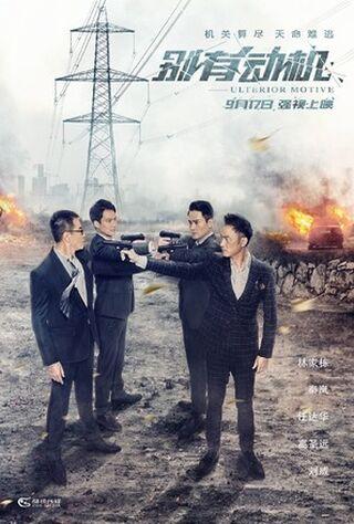 Ulterior Motive (2015) Main Poster