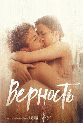 Vernost (2019) Main Poster