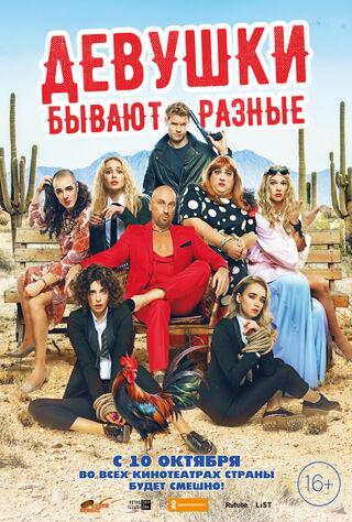 Devushki Byvayut Raznye (2019) Main Poster
