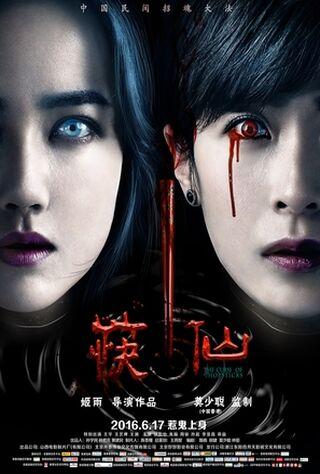 The Curse Of Chopsticks (2016) Main Poster
