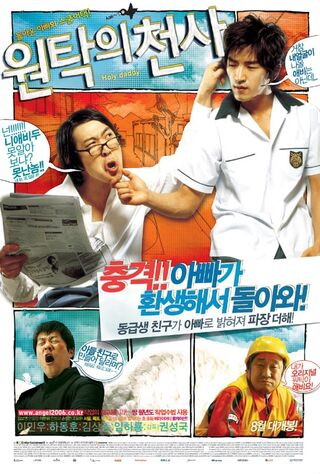 Holy Daddy (2006) Main Poster