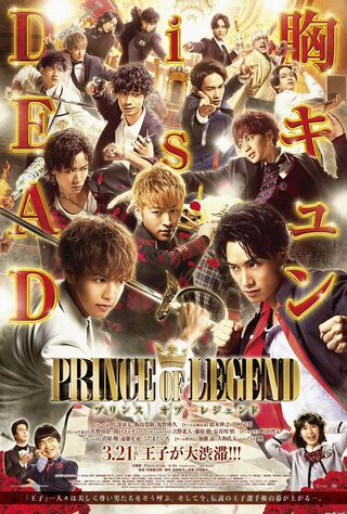 Prince Of Legend (2019) Main Poster