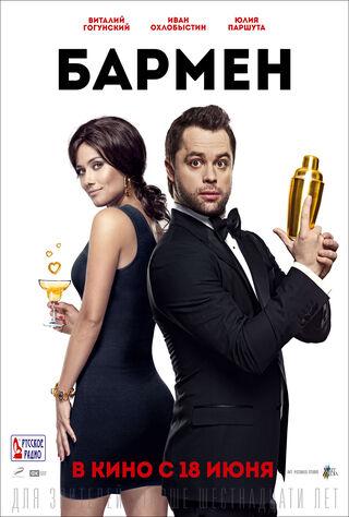 Barmen (2015) Main Poster