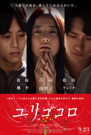 Yurigokoro (2017) Main Poster