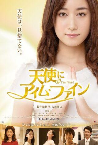 Tenshi Ni I'm Fine (2016) Main Poster