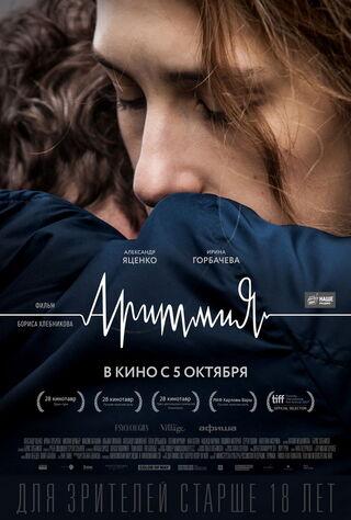 Arrhythmia (2017) Main Poster