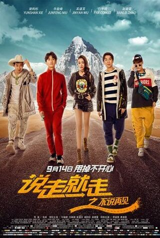 Born To Be Wild: The Graduation Trip (2018) Main Poster